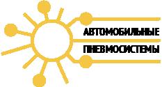 Arnott в Украине